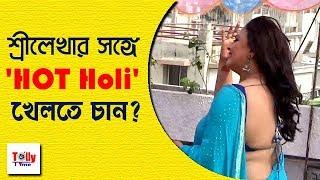 Sreelekha'র 'Hot Holi' Celebration এবার কেমন ছিল?