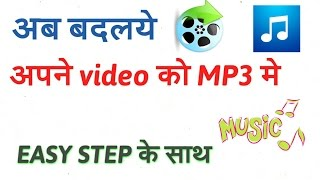 How to convert video to MP3 \ video ko MP3 me kese badale \ In Hindi