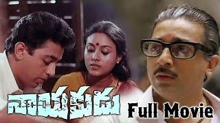 Nayakudu Full Length Telugu Movie- Kamal Hasan, Saranya, Tinnu Anand