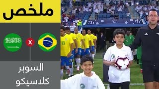 ملخص مباراة السعودية والبرازيل - سوبر كلاسيكو