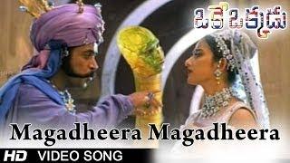 Oke Okkadu Movie || Magadheera Magadheera Video Song || Arjun, Manisha Koirala