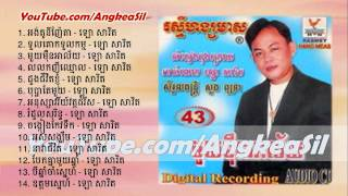 Rumdoul Sorin By Lor Sarith RHM CD vol 43