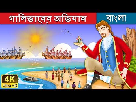 গালিভারের অভিযান | Gulliver's Travels Story in Bengali | Rupkothar Golpo | Bengali Fairy Tales