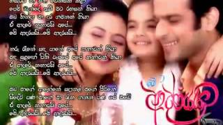 Me Adarayai Teledrama Theme Song (Lyrics) [HQ]