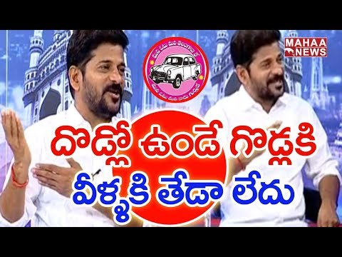 Xxx Mp4 The First Ever Interview Of Revanth Reddy After Defeat In 2018 Telangana Assembly Elections 3gp Sex