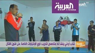 صباح العربية: أردني يعلم ذوي الاحتياجات الدفاع عن النفس