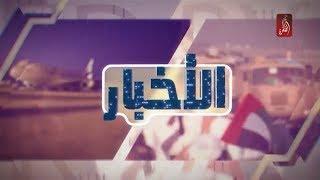 نشرة اخبار مساء الامارات 17-04-2018 - قناة الظفرة