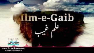 Ilm-e-Gaib ┇ علم غیب ┇ #Ilm #Gaib #Unseen ┇ IslamSearch