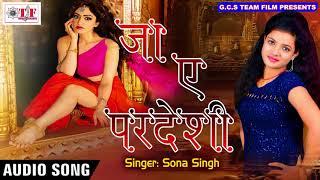 जा ये परदेशी | Ja Ye Pardeshi | Ishq Ka Rog Laga Baithi | Sona Singh New Sad Song 2017