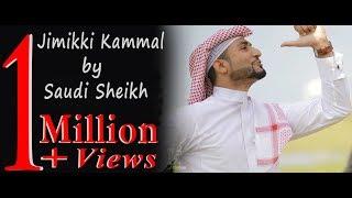 Jimikki Kammal by Saudi Sheikh