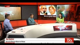 Desh Deshantar - Kerala model Vs. Gujarat model: Debate revives after PM's Kerala-Somalia comparison