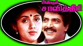 Meendum Savithri | மேன்டும் சவித்ரி | Superhit Tamil Full Movie HD | Jaishanker & K.R Vijaya.