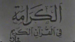 في نور القرآن الكريم׃ الكرامة في القرآن الكريم ׀ الحلقة الأولى
