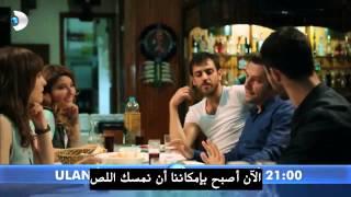مسلسل يا اسطنبول - أعلان الحلقة الخامسة مترجمة