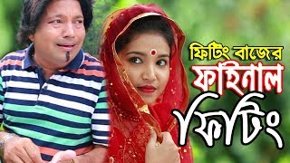 Final Fitting bangla comedy natok by Siddikur Rahman | Eira Hasan | Juel Hsan | Evan Mollik