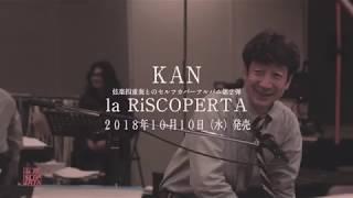 KAN『la RiSCOPERTA』Official Trailer