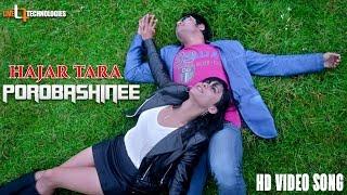 Hajar Tara (Video Song)| Emon & Reeth Mazumdar | Ibrar Tipu | POROBASHINEE  BANGLA MOVIE 2017