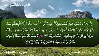 سورة الكهف - احمد العجمي - Sourat Al Kahf - Ahmed Al Ajmi