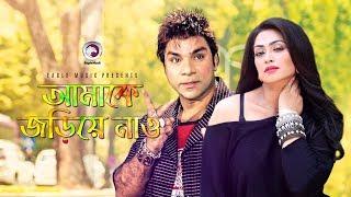 Amake Joriye Nao | Bangla Movie Song | Misha Sawdagor | Popy