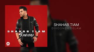 Shahab Tiam - Divooneh Delam OFFICIAL TRACK - SANIYEHA ALBUM
