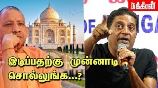 தாஜ்மஹால் சர்ச்சை! Demolish or Restore Tajmahal | Supreme Court Slams Govt
