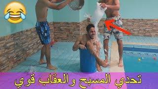 تحدي مسبح...والعقاب يضحك ههههههههههه