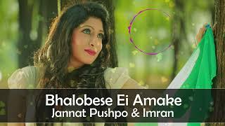 Bhalobese Ei Amake by Jannat Pushpo and Imran - Full Audio