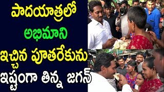 YS Jagan Meets Ladies Fans Following AT Padayatra Kona Seema East Godavari Entry | Cinema Politics