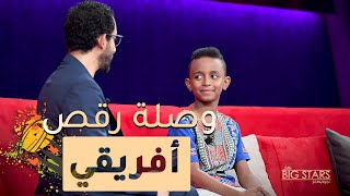 محمد سعيد يعلم أحمد حلمي الرقص الأفريقي #MBCLittleBigStars #نجوم_صغار