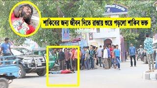 শাকিবের জন্য জীবন দিতে রাস্তায় শুয়ে পড়লো শাকিব ভক্ত | Shakib Khan Fan | Bangla News Today
