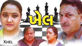 Khel - Thriller Gujarati Natak Full - Mukesh Raval - Swati Shah - Arvind Vekaria