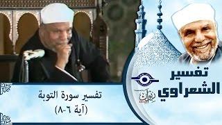 الشيخ الشعراوي | تفسير سورة التوبة، (آية ٦-٨)
