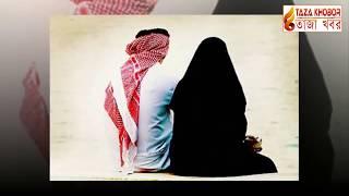 সৌদি আরব এ স্বামীর আগে স্ত্রী হাঁটায় ডিভোর্স । TAZA KHOBOR - Saudi Arabia Qatar News