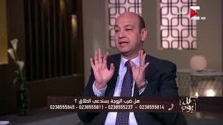 كل يوم - رجاء الجداوي: أنا ضد الضرب تماما وبالأخص ضرب الزوج لزوجته