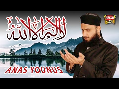 Xxx Mp4 La Ilaha Illallah Anus Younus Hamd 2016 All Time Hit Humd Arabic Humd 3gp Sex