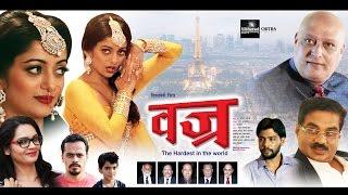 Vajra Marathi Movie Promo