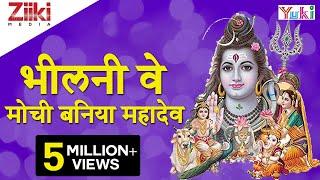 Katha | Bheelani Ve Mouchi Baniya Mahadev | कथा | भीलनी वे मोची बनिया महादेव | Rajasthani Bhajan