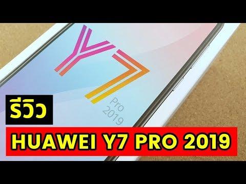 Xxx Mp4 รีวิว Huawei Y7 Pro 2019 ออฟชั่นครบ จบแค่ 4 Xxx บาท 3gp Sex