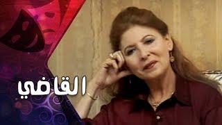 التمثيلية التليفزيونية ״القاضي״ ׀ تهاني راشد – عمر الحريري