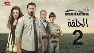 مسلسل ظرف اسود - الحلقة الثانية - بطولة عمرو يوسف - The Black Envelope Series HD Episode 02