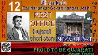 Dhumketu(Gujarati writer)Short Story_Post Office_ you Will Cry_Gaurishankar Joshi_@vasant teraiya