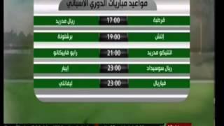 مواعيد مباريات الدوري الاسباني 24-01-2015