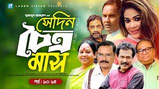 Bangla Natok | Shedin Chaitro Mash | Humayun Ahmed | Part 13 & 14