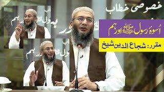 Uswah-e-Rasool Aur Hum By Shuja Uddin Sheikh