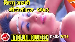 Superhit Lokdohori Videos of Bishnu Majhi 2073 | Bhawana Music Solution