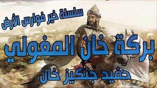 السلسلة الاسلامية ◄خير فوارس الارض► الحلقة [6] بركة خان المغولي حفيد جنكيز خان HD
