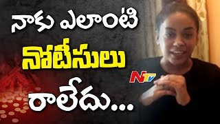 Actress Mumaith Khan Responds on SIT Notices || Drugs Case || NTV