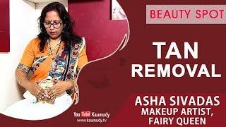 Tan Removal Treatment | Asha Sivadas | Beauty Spot | Ladies Hour | Kaumudy TV