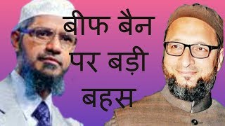 Dr Zakir Naik and Asaduddin Owaisi Open Challenging Speech On Beef Must See