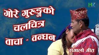 Gurung Movie Song ll Bacha Bandan ll Audio  Collection    Gore Gurung   